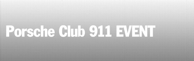 PorscheClub911 ポルシェクラブ大阪 イベント