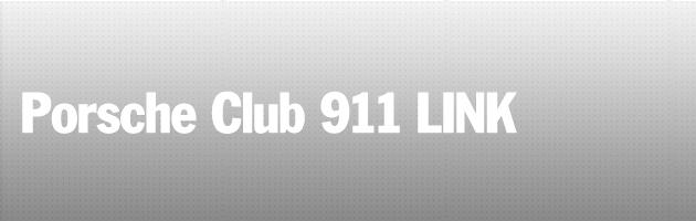 ポルシェクラブ911 リンクリスト