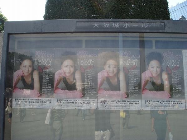 松田聖子コンサート2008
