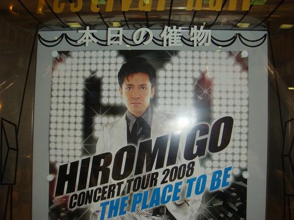 郷ひろみコンサートツアー2008