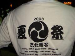 """三社まつり""""三社獅子Tシャツ"""""""
