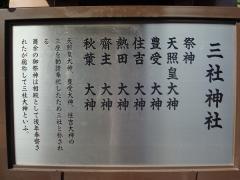 """三社まつり""""三社神社"""""""