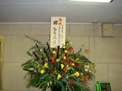 受付前に祝いの花がひとつ