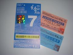 スーパー耐久2008のチケット